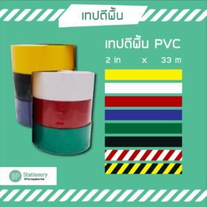 เทป PVC